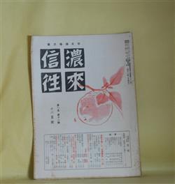 信濃往来 昭和32年12月号(第8巻第12号)―文学漫歩・中村八郎(日下部 ...
