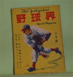 野球界 昭和24年6月(第39巻第6号)―座談会・巨人・阪神を中心に ...